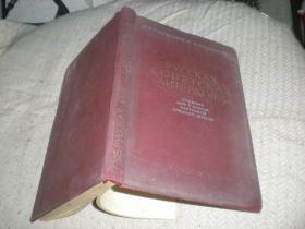 俄罗斯. 苏维埃. 文学. 外文原版. 布面精装 .1956年出版