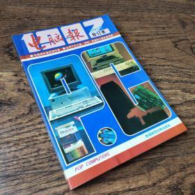 电脑报(1992年合订本)