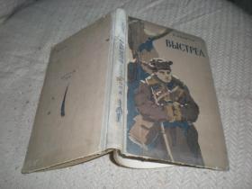 射击】小说。 精装。 1956年出版
