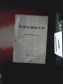 射线仪器电子学 下册