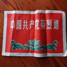 新华社新闻展览照片宣传画:中国共产党英烈谱