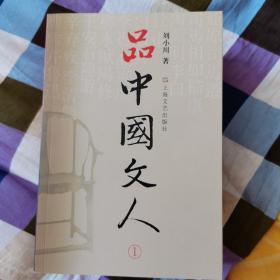 品中国文人套装四册