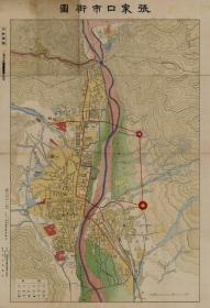 民国二十七年(1938年)《张家口市街图》(原图高清复制)(张家口老地图、张家口地图、张家口市老地图、张家口市地图)全图规整,绘制十分详细,完整反映了1938年张家口城市布局,寺庙、学校、机关、农田、商业、道路、桥梁等均绘制详细,全图年代准确,开幅巨大80X116CM。张家口城市地理地名历史变迁重要史料。裱框后,风貌佳。