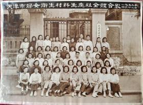 天津市妇女卫生材料生产合社全体合影 一九五三年六月二十日  照片