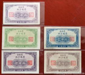 1955吉林省粮票5全套稀有票幅6.5x4cm