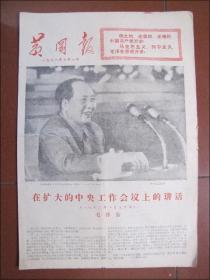 黄冈报(1978年7月1日)