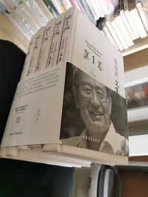 陈传席文集(5册全) 陈传席亲笔签名钤印,题签内容:读书养气 。书为布面精装