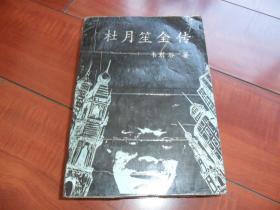 杜月笙全传(二、三册)