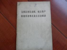 文革书籍(书名如图片)