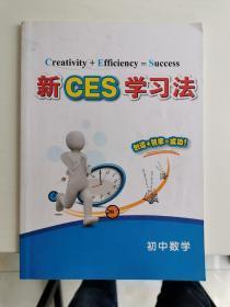 新CES学习法(初中数学)