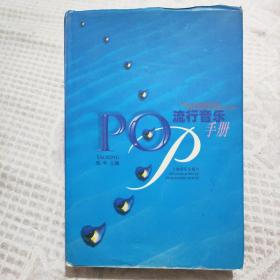 流行音乐手册