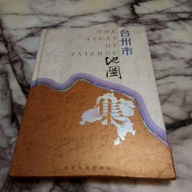 台州市地图集
