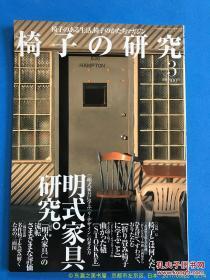 椅子的研究/2003年/明式家具研究/村松伸/