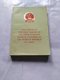 中华人民共和国第五届全国人民代表大会第一次会议文件