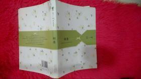 相逢:张小娴散文精选集01