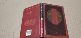 中华国粹经典文库:歇后语