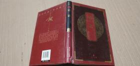 中华国粹经典文库 谚语