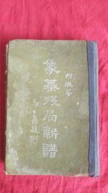 象棋残局新谱 附征答(精装民国二十九年初版)有多位名人序.跋