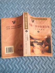 亚森罗平探案全集4:三十口棺材岛