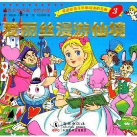 世界文学名著-金色启蒙---爱丽丝漫游仙境卡罗尔 (日)平