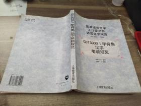 国家语言文字工作委员会语言文字规范(GF3003-1999)GB13000.1字符集汉字笔顺规范