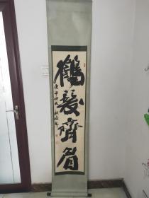 书法家 姚俊卿 原装原裱 墨迹  (作品保真)
