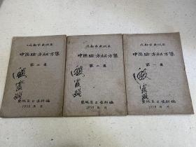 成都市东城区中医验方秘方集 第一二三集共三册合售  油印本 (1959年32开).