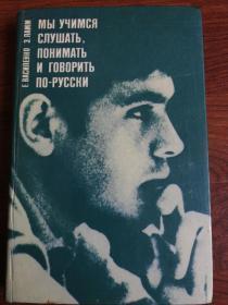 俄语原版【俄语学习】