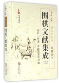 围棋文献集成(5海昌二妙集弈潜斋集谱初编)(精)/围棋全