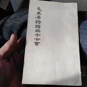 毛主席诗词三十七首