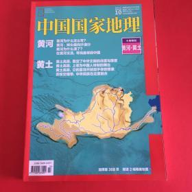 中国国家地理 黄河黄土