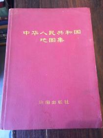 中华人民共和国地图集(1972年)