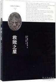 救赎之星:汉译犹太文化名著丛书