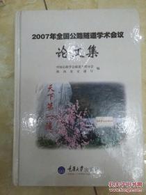 2007年全国公路隧道学术会议论文集