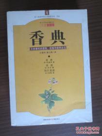 香典 : 天然香料的提取、配制与使用古法 : 白话今译彩绘图本