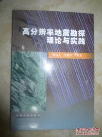 高分辩率地震勘探理论与实践