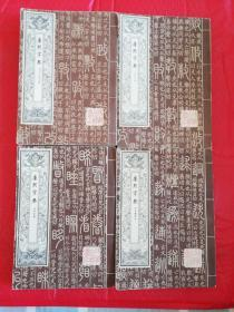 康熙字典     成都古籍书店影印版(全四册)1980年一版一印