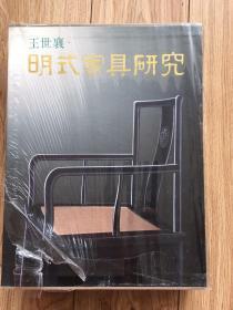 王世襄《明式家具研究》 一函两册 三联 一版三印.