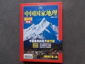 中国国家地理 选美中国特辑(精装)