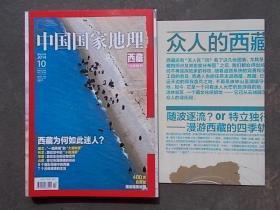 中国国家地理2014.10西藏专辑(含地图)
