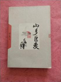 山乡巨变【中国当代长篇小说藏本】