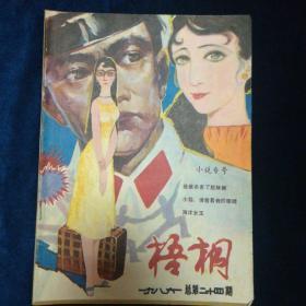 梧桐   1986年总第24期  (地方杂志.广西梧州市)