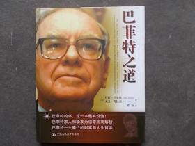 巴菲特之道   [美]玛莉•巴菲特(Mary Buffett) 著     中国人民大学出版社