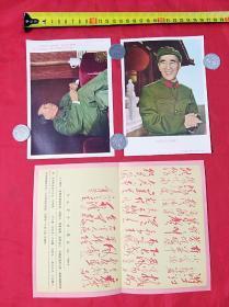 32开宣传画:(林彪同志在天安门城楼上)和毛泽东宣传画等共三张合售(毛主席手书(满江红)是16开本)