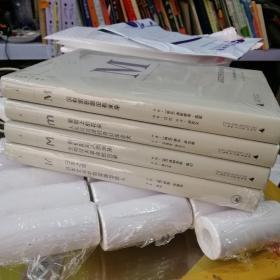 理想国译丛001003019026,没有宽恕就没有未来,断臂上的花朵,我们的后人类未来,日本之镜日本文化中的英雄与恶人4本合售