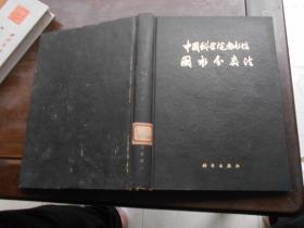 中国科学院图书馆图书分类法(自然科学 综合性图书)