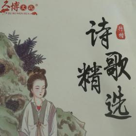 诗歌精选(久博,临摹字帖)