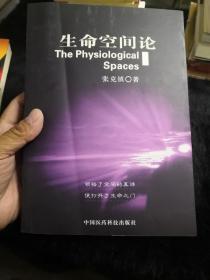 生命空间论(签赠版)正版书好品相