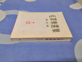毛泽东选集第五卷繁体竖 版
