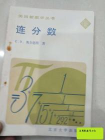 《美国新数学丛书》连分数